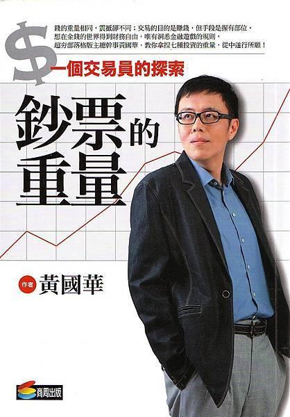 2011-0528,鈔票的重量.jpg