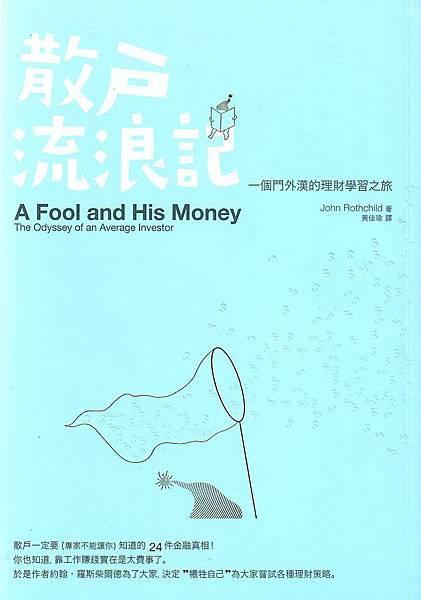 2011-0607,散戶流浪記.jpg
