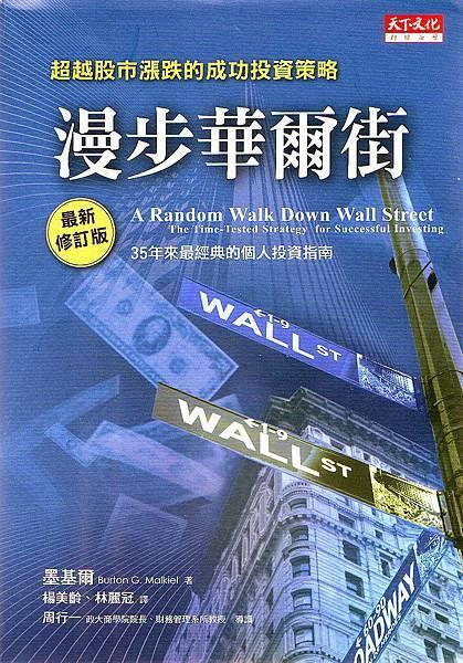 2011-0814,漫步華爾街.jpg