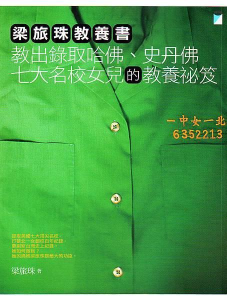 2012-0305,梁旅珠教養書.jpg