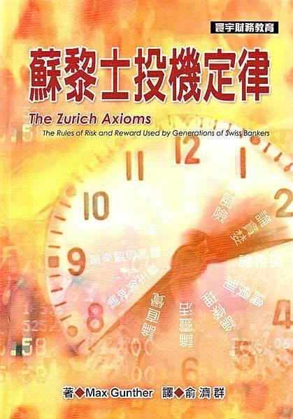 2012-0618,蘇黎士投機定律.jpg