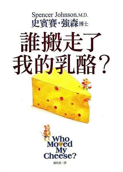 2012-0619,誰搬走了我的乳酪?.jpg
