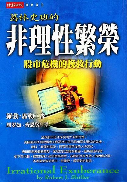 2012-1009,葛林史班的非理性繁榮.jpg