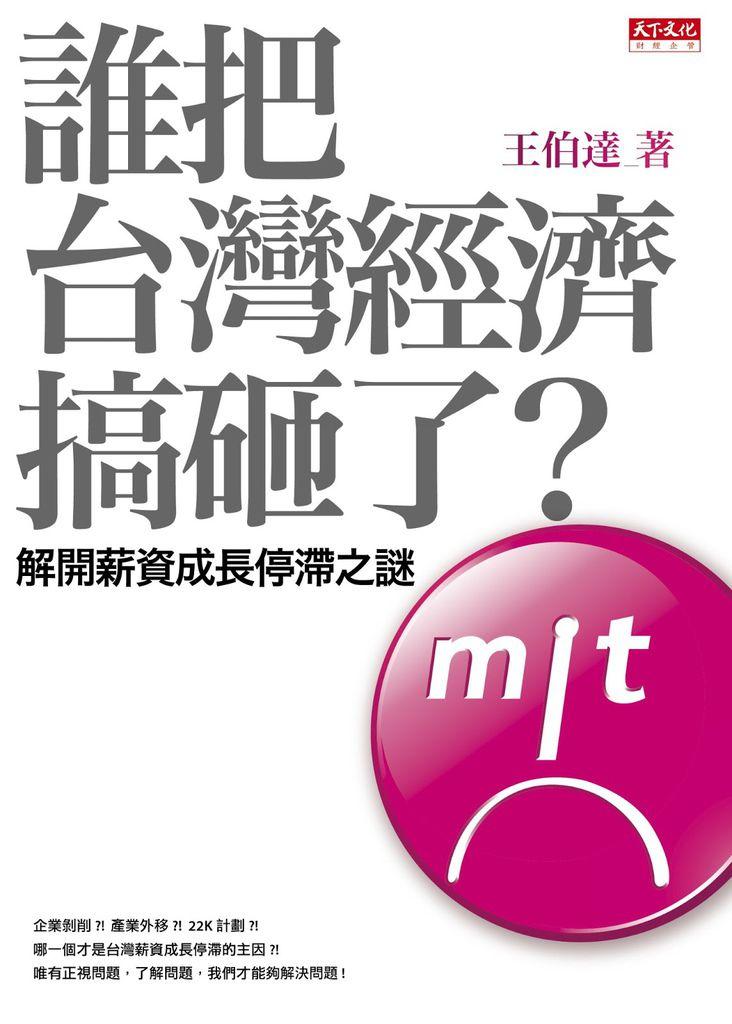 誰把臺灣經濟搞砸了.jpg