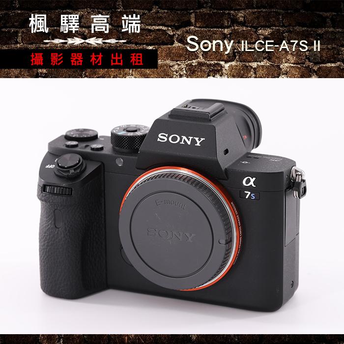 楓驛商品Sony ILCE-A7S II.jpg