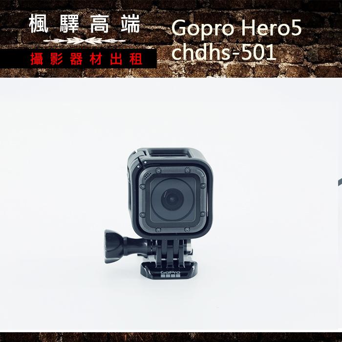 Gopro Hero5 chdhs-501.jpg