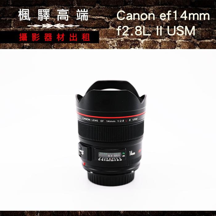 楓驛商品CANON EF14mm f2.8L II USM.jpg