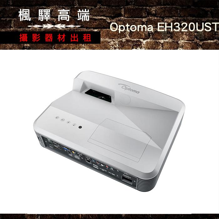 楓驛商品Optoma EH320UST超短焦投影機.jpg