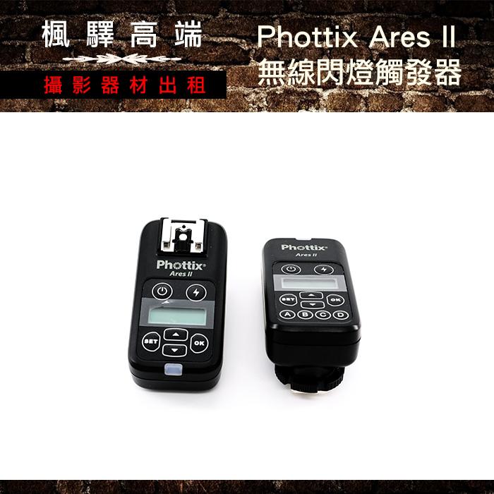 楓驛商品Phottix Ares II 無線閃燈觸發器.jpg