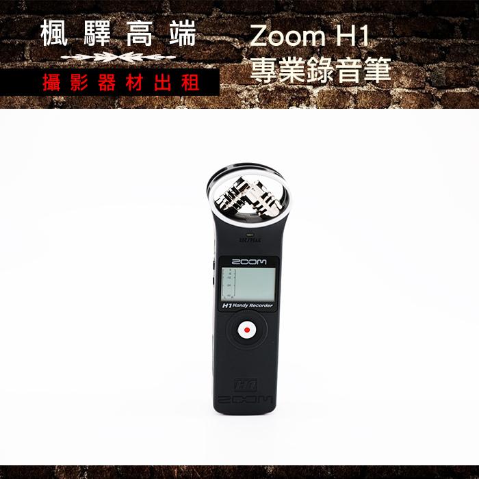 楓驛商品Zoom H1 Handy Recorder專業錄音筆 .jpg