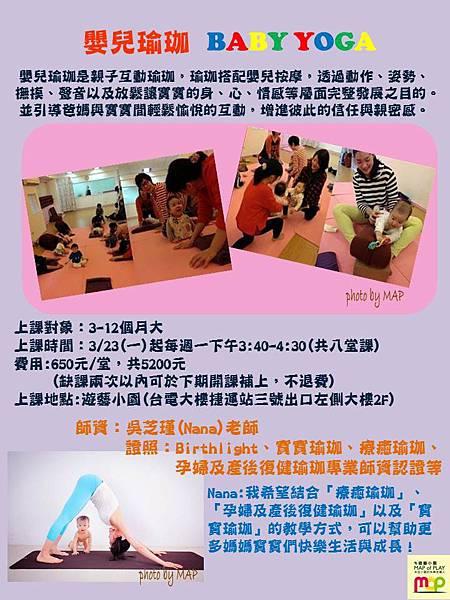 寶寶瑜珈海報