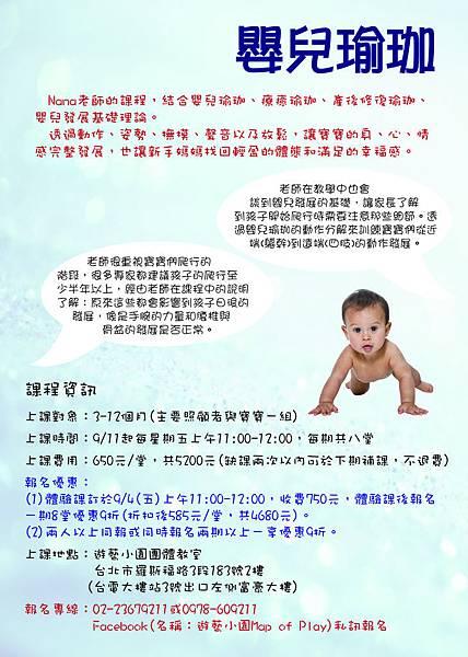 嬰兒瑜珈-01.jpg