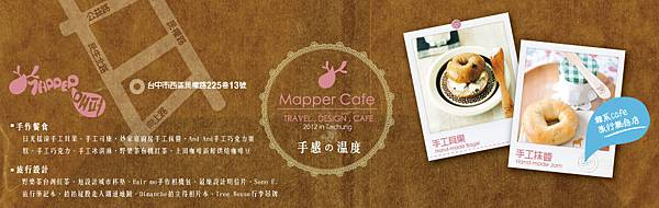 mapper-cafe(950x300)new.jpg