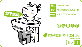 mapper cafe台中旅行地圖