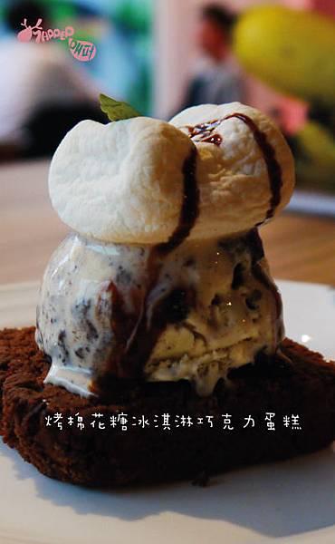 烤棉花糖冰淇淋巧克力蛋糕-3