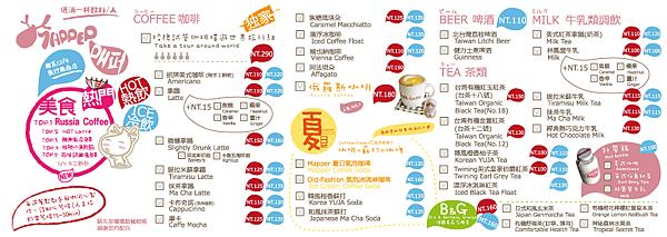 Mapper Cafe夏季新菜單