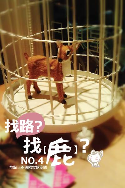 找鹿系列-4