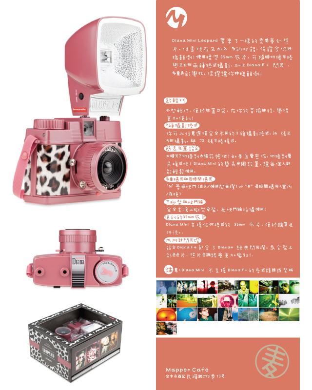 Lomography-Diana-Mini-&-Flash-Leopard-2