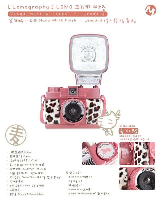 Diana Mini & Flash – Leopard 情人節限量版(豹紋)