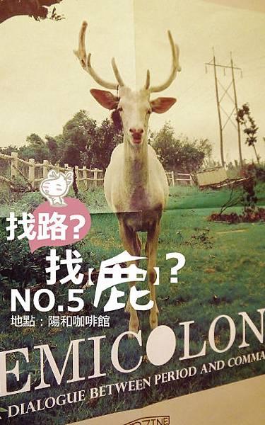 找鹿系列-5