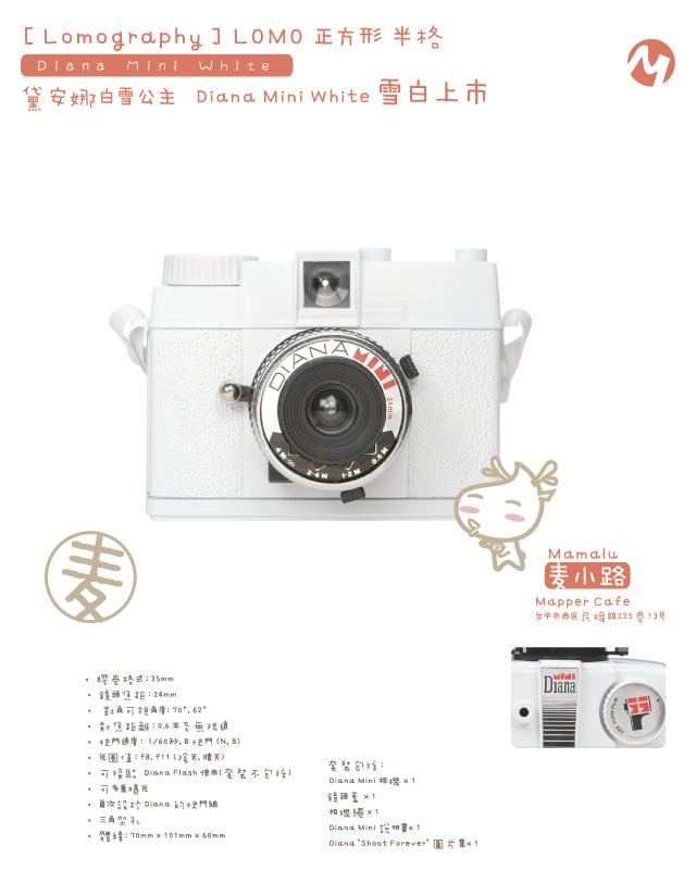 Lomography-Diana-Mini-white-1