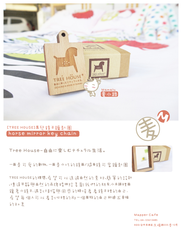 [Mapper Cafe旅行雜貨]Tree House小馬兒鏡子鑰匙圈