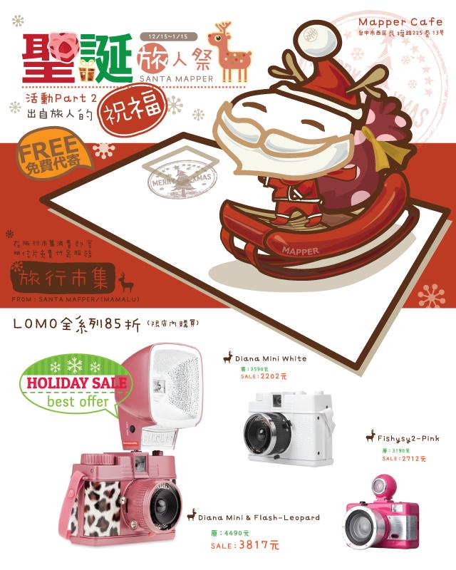 Mapper Cafe聖誕旅人祭
