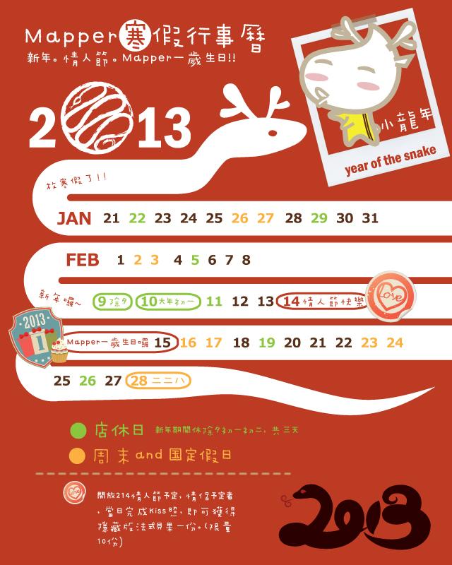 Mapper Cafe年節行事曆