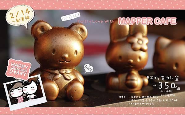 情人節巧克力5