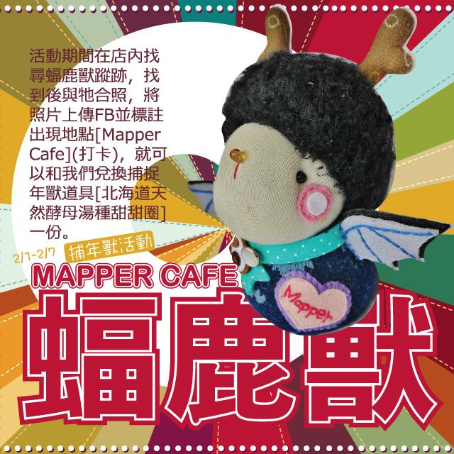 2013新春賀年Mapper Cafe抓年獸
