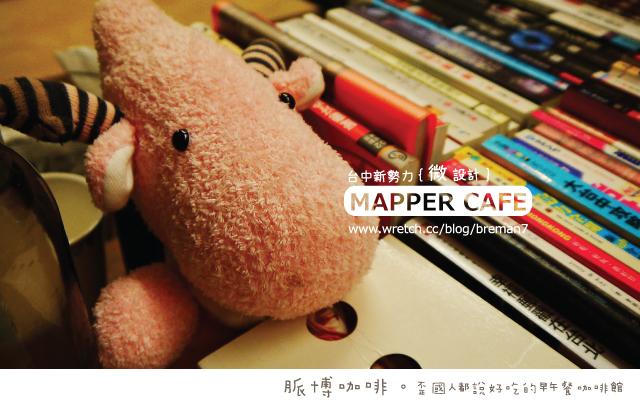 台中微設計咖啡館【Mapper-Cafe】-11