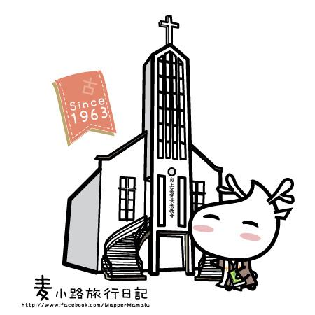 麦小路旅行日誌-向上基督長老教會