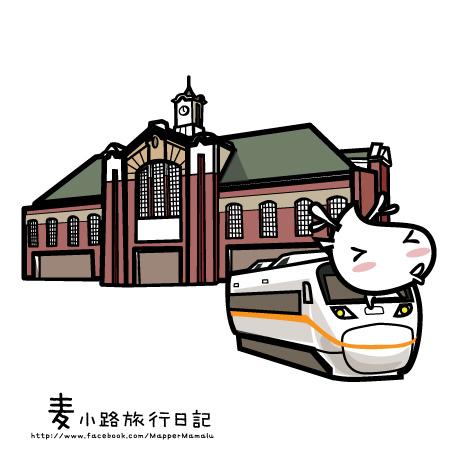 麦小路旅行日誌-台中火車站