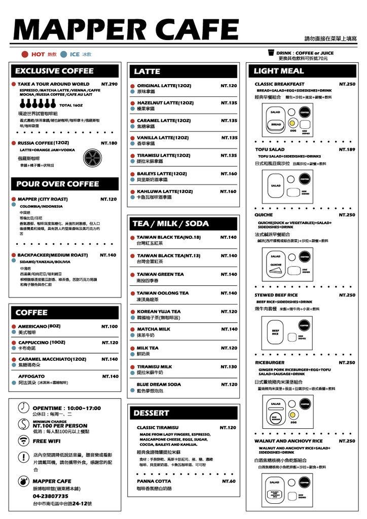 mappercafe菜單.jpg