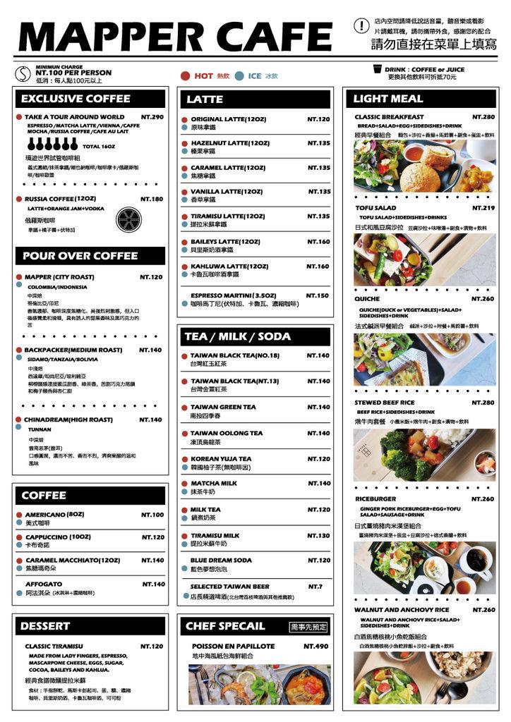 mappercafe菜單2019.jpg