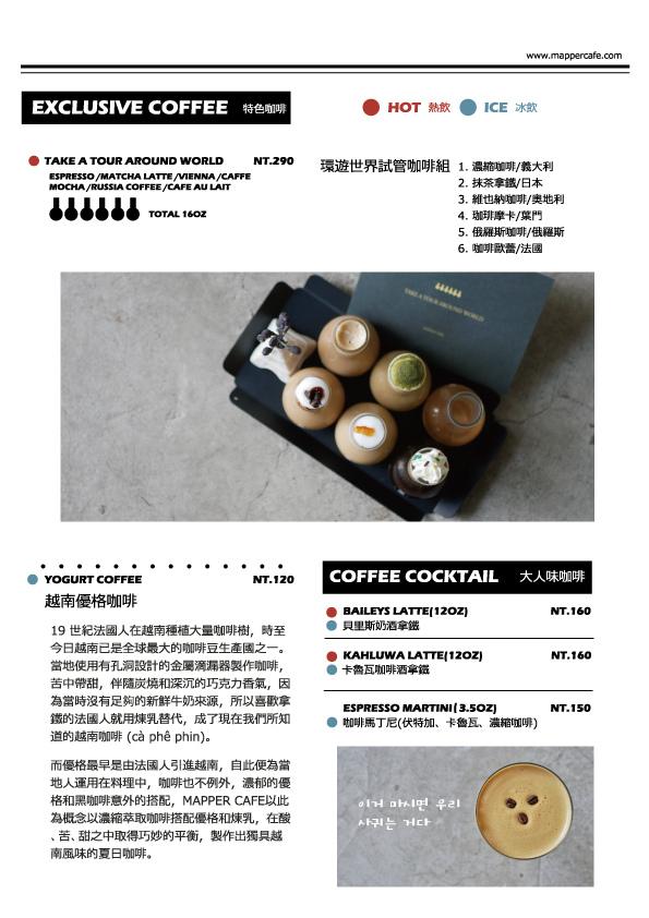 2020菜單-2.jpg
