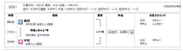 高知中村.JPG