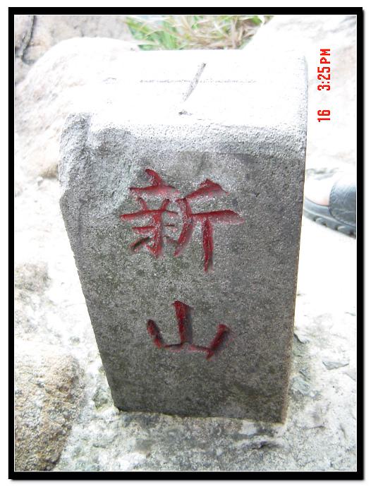 汐止-新山野牛2號基石.jpg