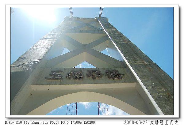 玉福吊橋入口