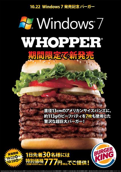 burger king cs win7