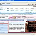 2008年8月4日:痞客邦首頁專欄三體驗