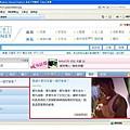 2008年8月18日:痞客邦首頁專欄四體驗