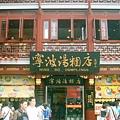 豫園的寧波湯糰店