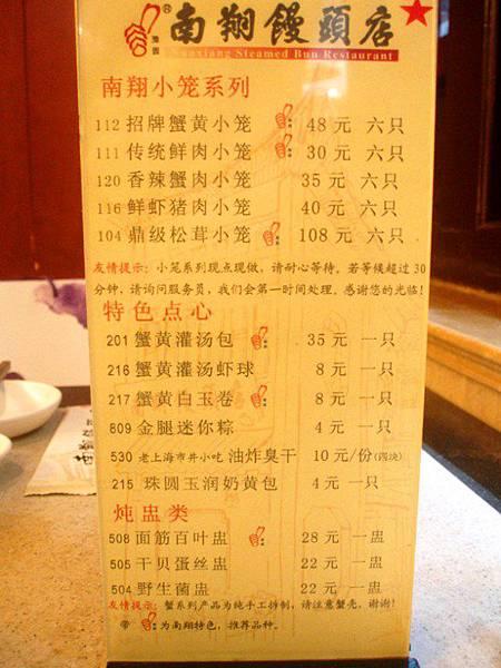 南翔饅頭店菜單