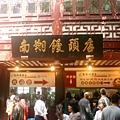 豫園的南翔饅頭店