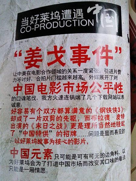 《Beijing Walker》所報導的「姜戈事件」,中國,說好的文明呢?