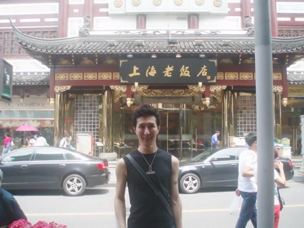 上海老飯店之四