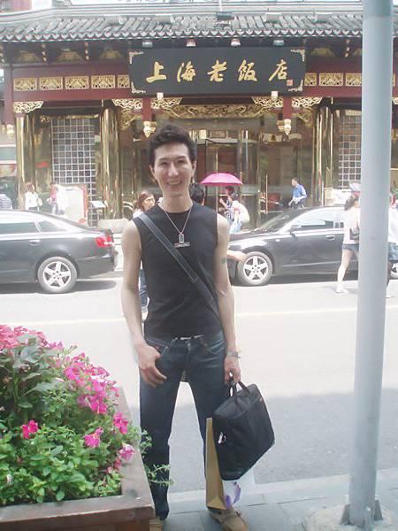 上海老飯店之三