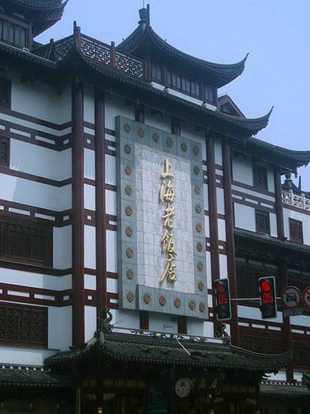 上海老飯店之二