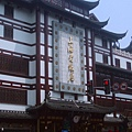 上海老飯店之一
